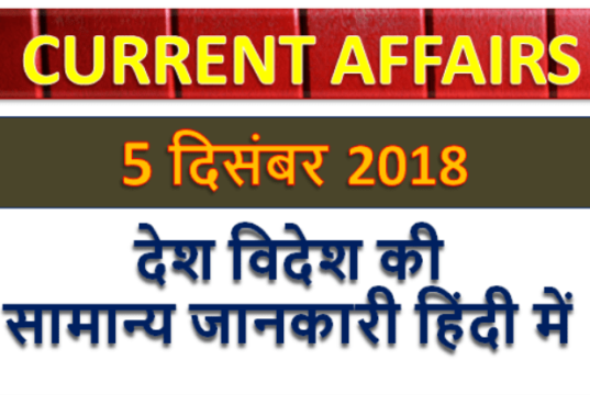 5 December 2018 Current affairs   Gk today   Gk question