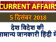 5 December 2018 Current affairs | Gk today | Gk question
