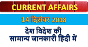 14 december 2018 current affairs   Gk today   Gk question