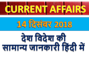 14 december 2018 current affairs | Gk today | Gk question