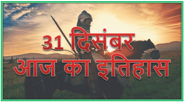 31 December History | Today in history Hindi