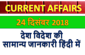 24 december 2018 current affairs   Gk today   Gk question