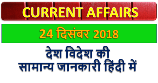 24 december 2018 current affairs | Gk today | Gk question