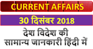 30 december 2018 current affairs | Gk today | Gk question