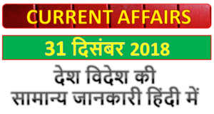 31 december 2018 current affairs | Gk today | Gk question