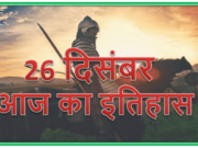 26 December History | historical events Hindi