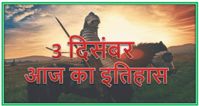 3 December History | historical events Hindi