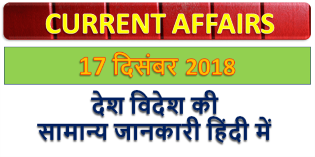 17 december 2018 current affairs | Gk today | Gk question