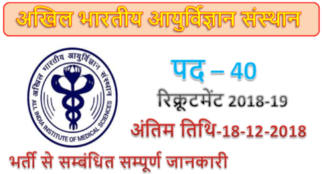 AIIMS Recruitment 2018 | 40 Data Collector posts
