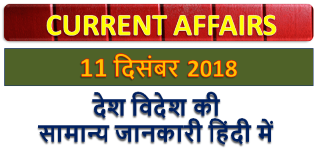 11 December 2018 Current affairs | Gk today | Gk question