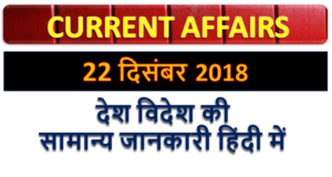 22 december 2018 current affairs | Gk today | Gk question