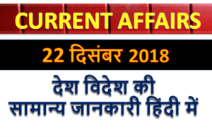 22 december 2018 current affairs   Gk today   Gk question