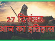 27 December History | historical events Hindi