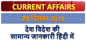 29 december 2018 current affairs   Gk today   Gk question