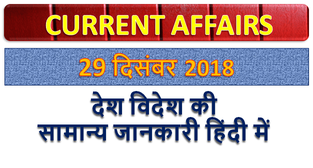 29 december 2018 current affairs | Gk today | Gk question