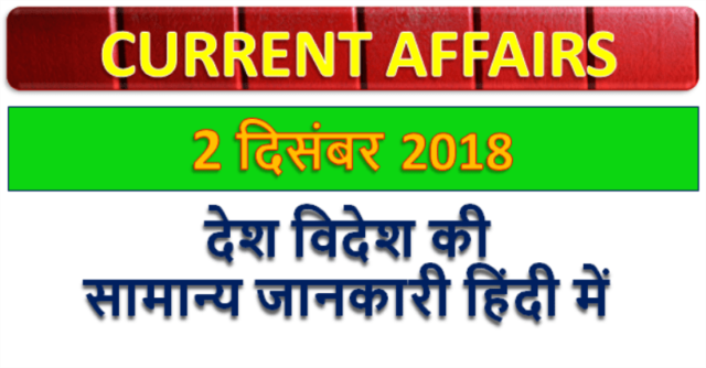 2 December 2018 Current affairs | Gk today | Gk question
