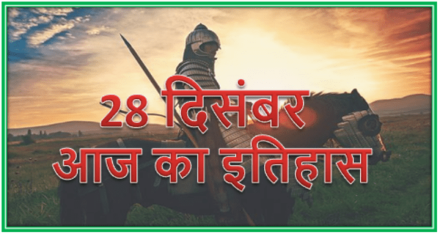 28 December History | Today in history Hindi