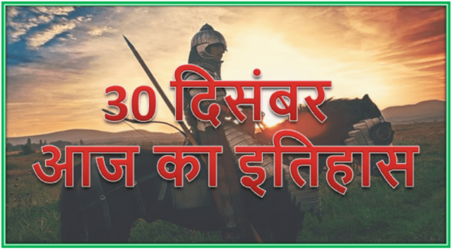 30 December History | Today in history Hindi