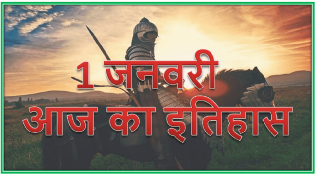 1 January History | Today in history Hindi
