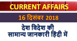 16 december 2018 current affairs | Gk today | Gk question