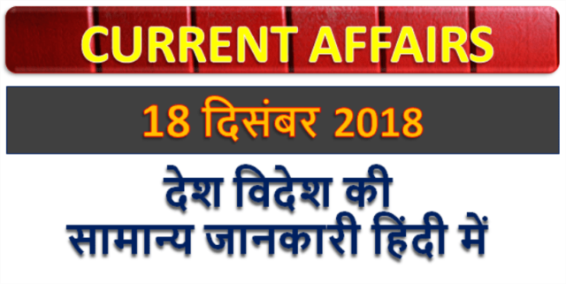 18 december 2018 current affairs | Gk today | Gk question
