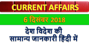 6 December 2018 Current affairs   Gk today   Gk question