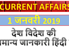 1 January 2019 current affairs | Gk today | Gk question
