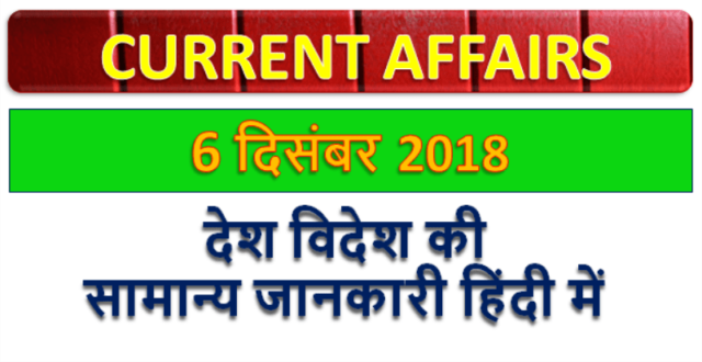 6 December 2018 Current affairs | Gk today | Gk question