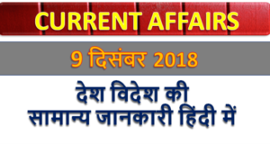 9 December 2018 Current affairs | Gk today | Gk question