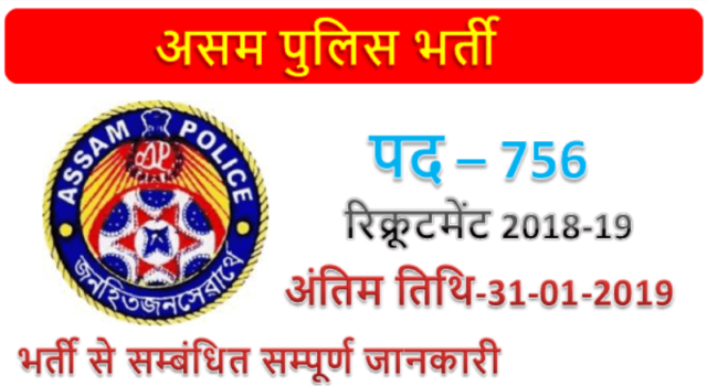 Assam Police 756 Junior Instructor posts