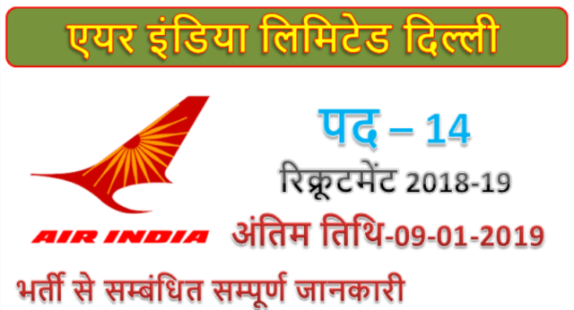 Air India 14 Catering Agent posts