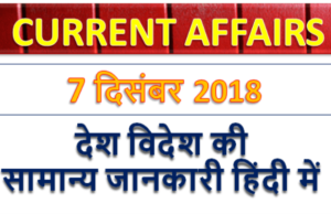 7 December 2018 Current affairs | Gk today | Gk question