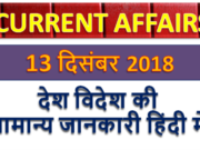 13 december 2018 current affairs | Gk today | Gk question