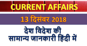 13 december 2018 current affairs   Gk today   Gk question