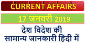 17 January 2019 current affairs   Gk today   Gk question