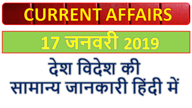 17 January 2019 current affairs | Gk today | Gk question