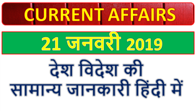 21 January 2019 current affairs   Gk today   Gk question