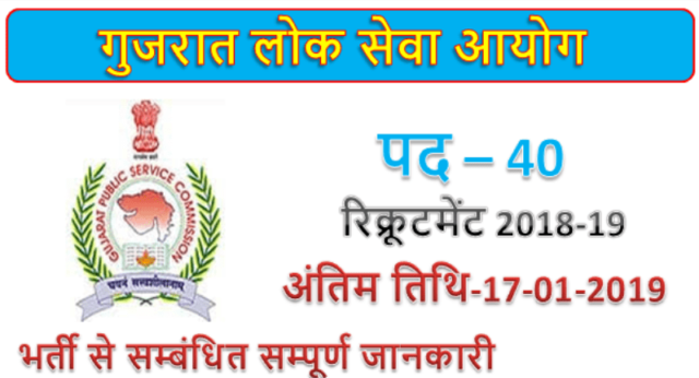 GPSC 42 Tutor posts in government medical colleges