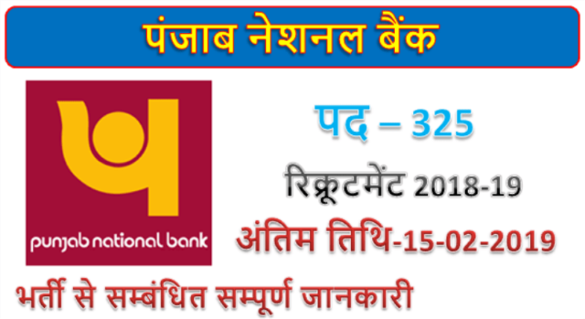 PNB Recruitment 2019 | 325 Officer & Senior Manager Jobs
