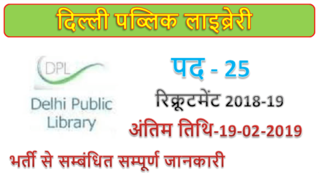 DPL recruitment 2019 : 25 MTS Jobs