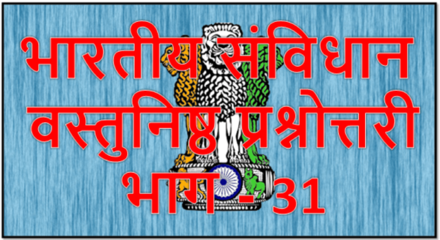 Constitution of India part 31 : Indian constitution in Hindi