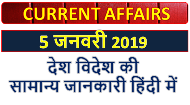 5 January 2019 current affairs   Gk today   Gk question