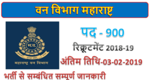 Maharashtra Forest Department 900 Forest Guard Jobs