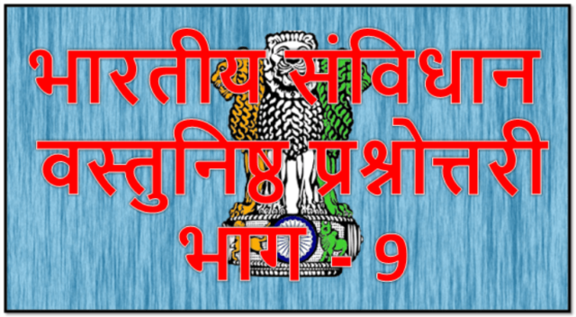 Constitution of india part 9 : Indian constitution in hindi