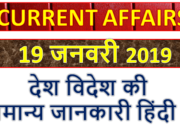 19 January 2019 current affairs | Gk today | Gk question