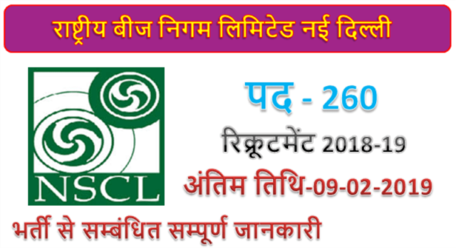NSCL 260 Assistant Trainee jobs