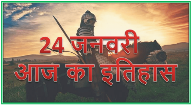 24 January History | Today in history Hindi