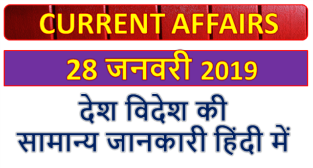28 January 2019 current affairs   Gk today   Gk question