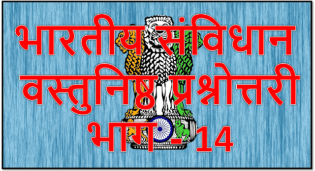 Constitution of India part 14 : Indian constitution in Hindi