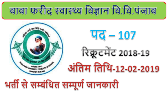 BFUHS Recruitment 2019 | 107 Computer Operator Jobs